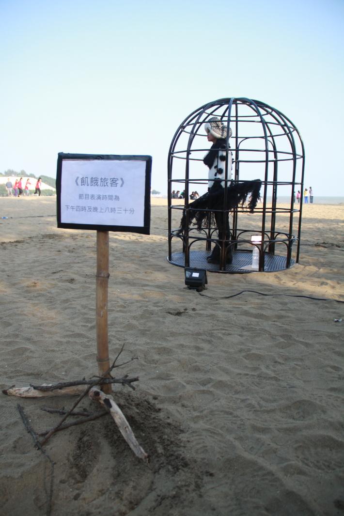 《在海灘上---無「視」發生》之1) 飢餓旅客